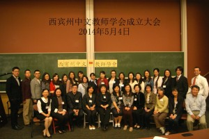 Inaugural Conference Group Photo